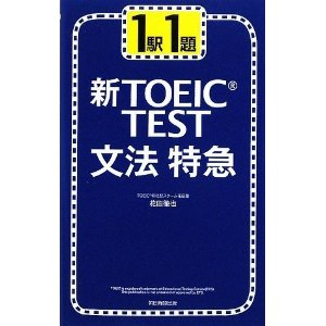 新TOEIC TEST 文法 特急