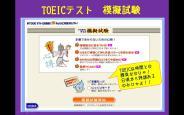TOEIC 5