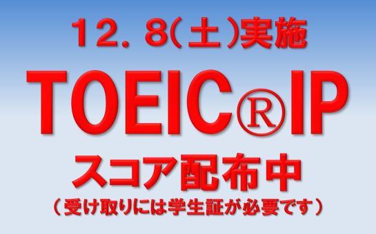 TOEIC score distribute