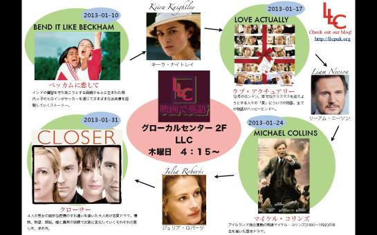 eiga de eigo thursday 201301