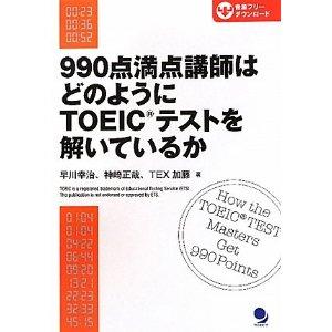 990 TOEIC