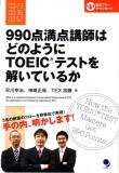 TOEIC990
