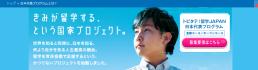 トビタテ!留学JAPAN 第9期生募集の案内