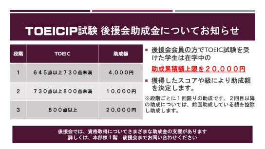 TOEICIP試験 助成金についてお知らせ
