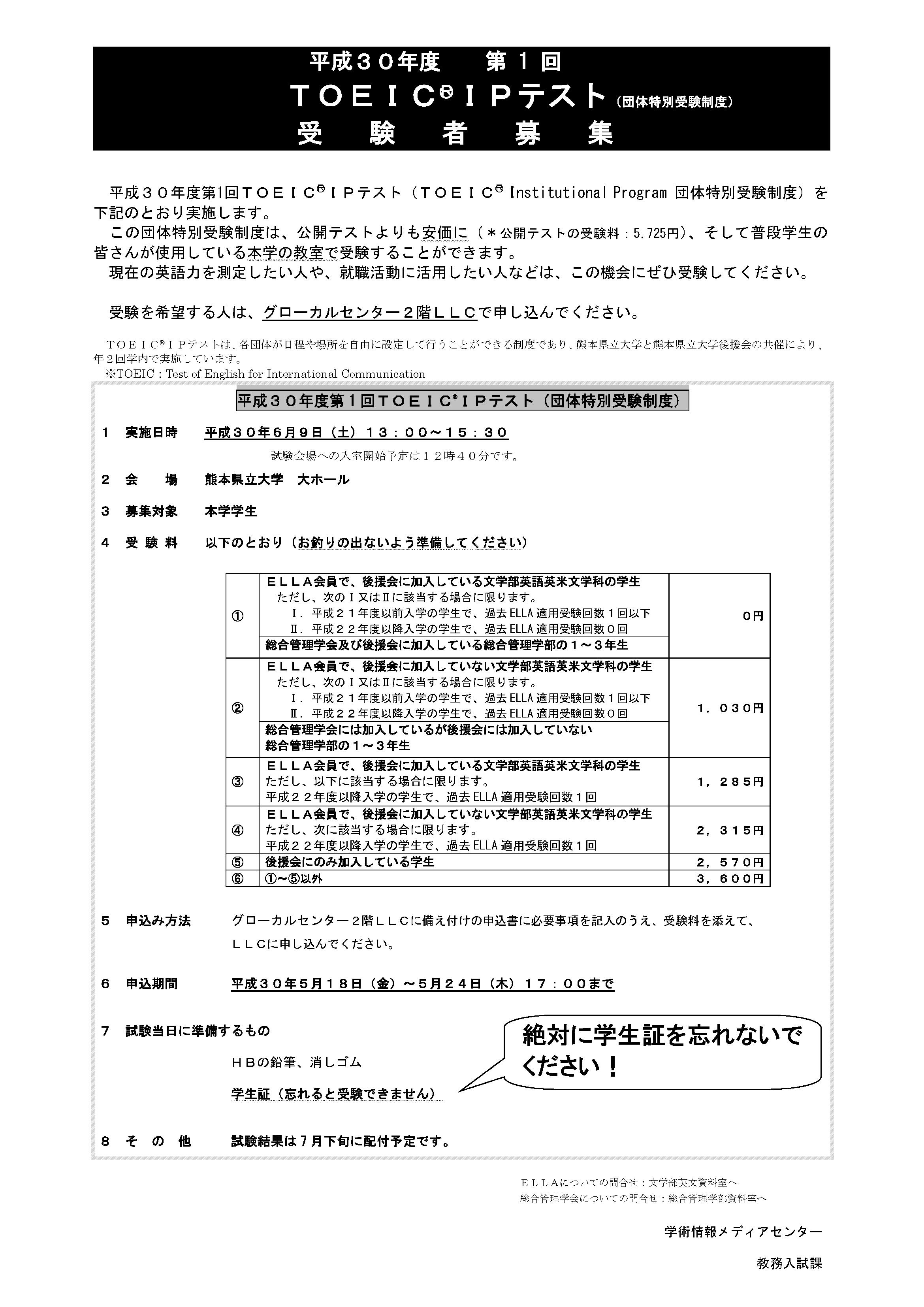 04 受験者募集(掲示)